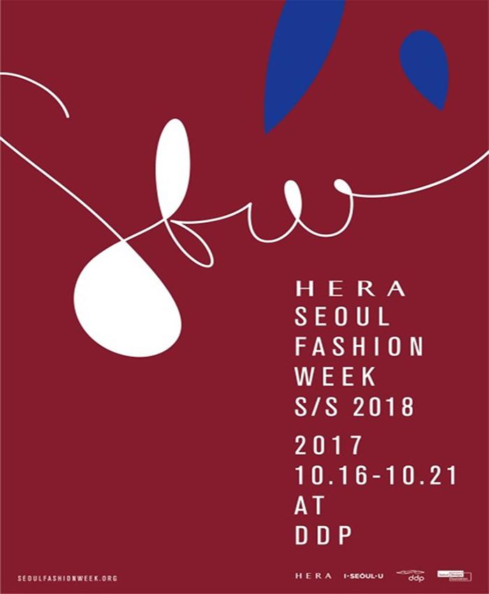 2018 S/S 헤라<br/> 서울패션위크