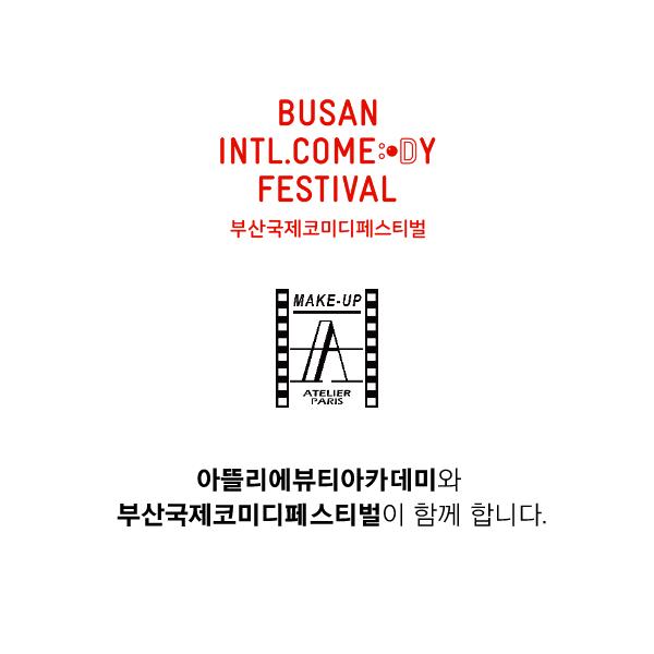 제 17회 부산국제 코미디 페스티벌